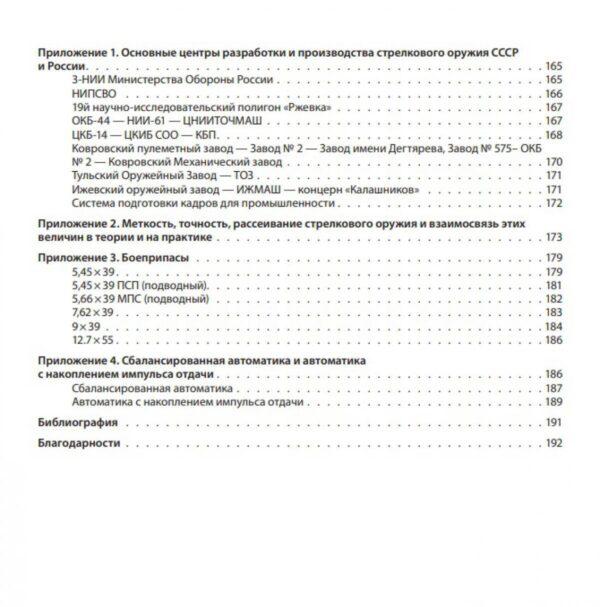 История автомата в СССР и России