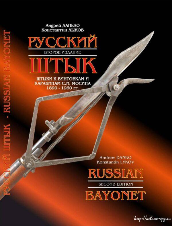 Русский штык: штыки к винтовкам и карабинам С.И. Мосина. 1890-1960 гг.
