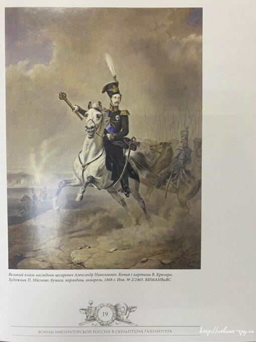 Воины императорской России в скульптурах Газенбергера
