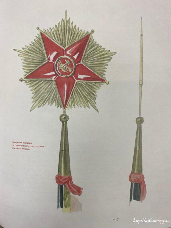 Герои Великой войны. 1914-1918 гг.