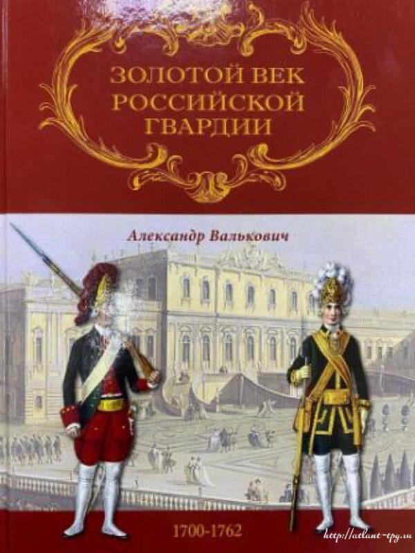 Золотой век Российской Гвардии (I том)