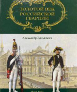Золотой век Российской Гвардии (II том)