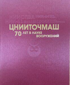 ЦНИИТОЧМАШ. 70 ЛЕТ В НАУКЕ ВООРУЖЕНИЙ